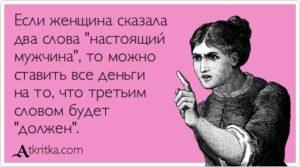 Мужчина должен, женщина должна.