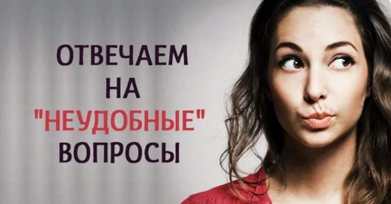 Read more about the article Что отвечать мужчине на неудобные вопросы на сайте знакомств.