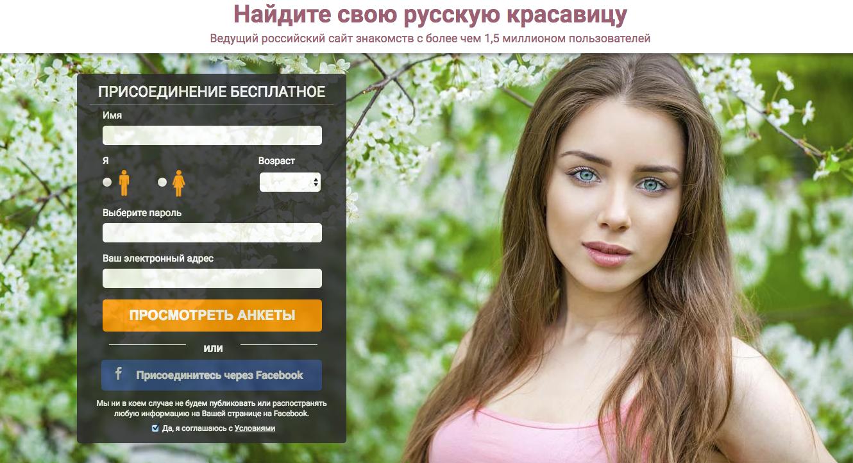 регистрацыи знакомства без сайты