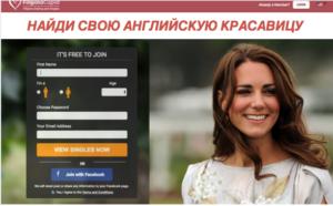 Международные сайты знакомств.