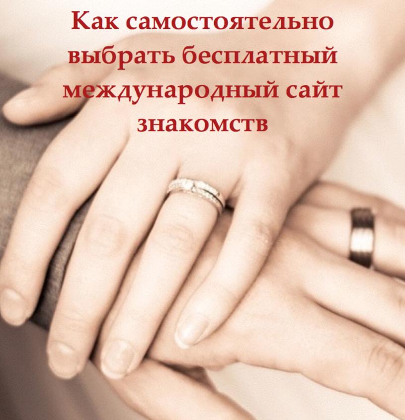 переписка сайт знакомств почитать