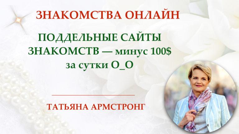 Read more about the article Замуж за иностранца. Скамерские и фейковые сайты. В чем отличие?
