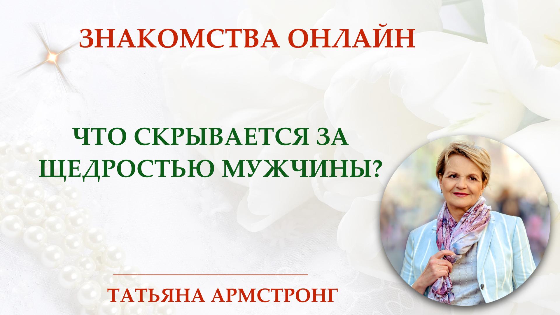 Read more about the article Что может скрываться за щедростью мужчины? Будьте бдительны!